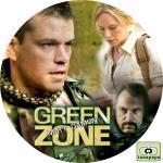 グリーン・ゾーン ~ GREEN ZONE ~