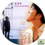 秦 基博 ~ Documentary ~