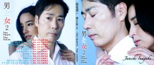 稲垣潤一 / 男と女2