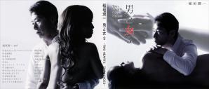 稲垣潤一 / 男と女3