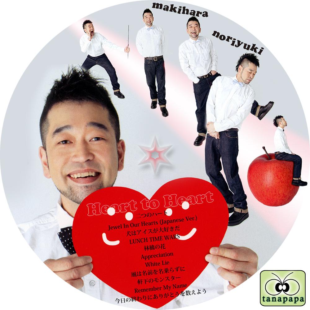 Noriyuki Makihara - Love Calls From The Digital Cowgirl