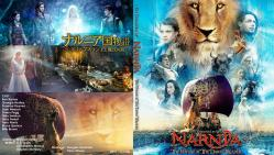 ナルニア国物語3 ~ THE CHRONICLES OF NARNIA  ~