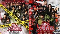 踊る大捜査線 THE MOVIE3