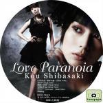 柴崎コウ ~Love Paranoia ~