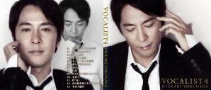徳永英明 ~ Vocalist 4 ~