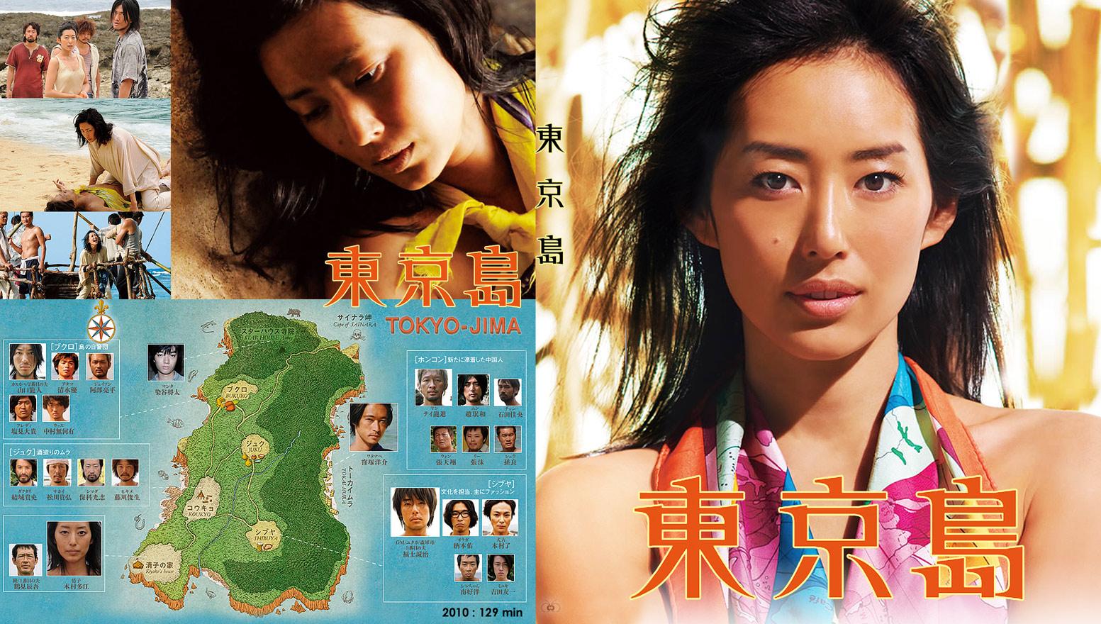 桐野夏生 孤島