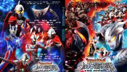 ウルトラマン 銀河伝説2009