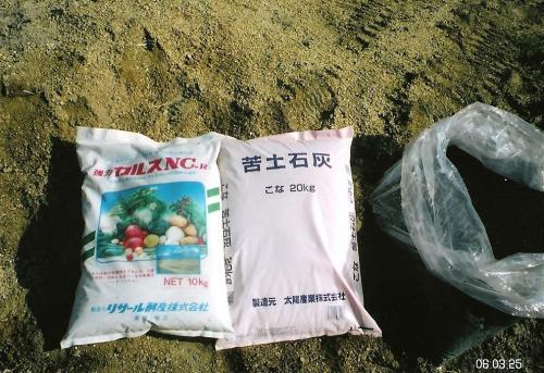 肥料と微生物資材
