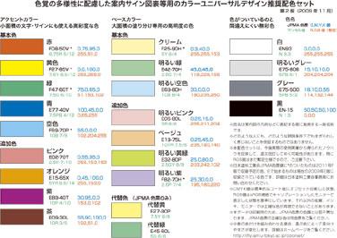 CUD_color_set_ver2_CMYK.jpg
