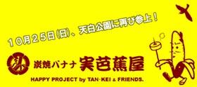 miba_kokuchi_banner.jpg
