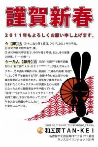 nenga2011_tan3.jpg