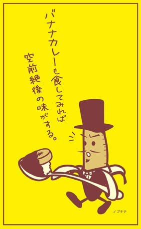 nobunana_Curry.jpg
