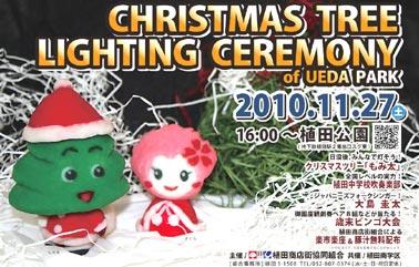 ueda_xmas2010_web.jpg