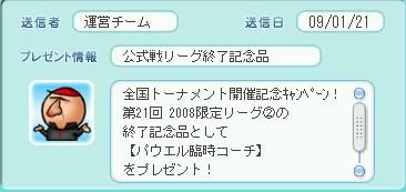 2009y01m21d_173207165.jpg