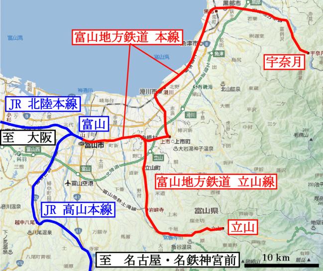 JR特急と富山地方鉄道2