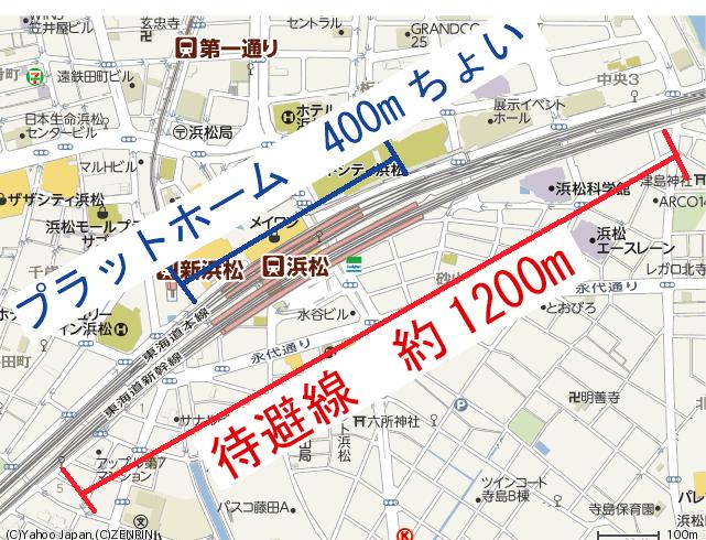 浜松駅の待避線 - コピー
