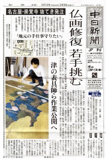 中日新聞 仏画修復