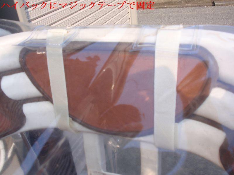 マジックテープ固定詳細1