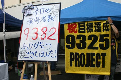 2010/06/05/札幌戦(4)