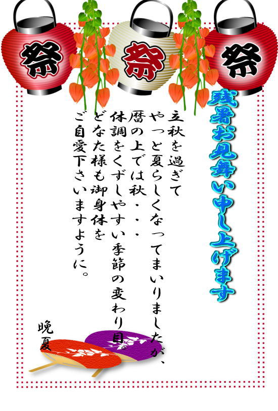 09zannsyomimai.jpg
