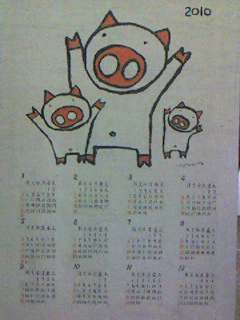 ぶたカレンダー