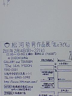 TETSUO EX