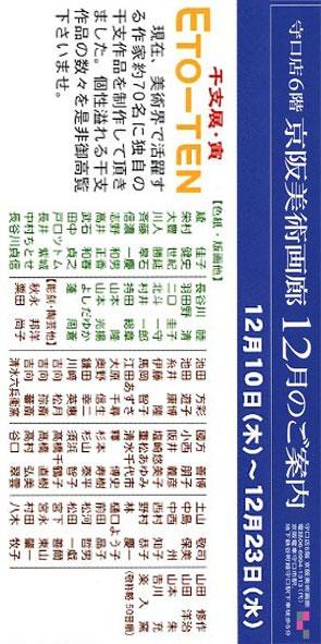 ETO-TEN_20091202214824.jpg