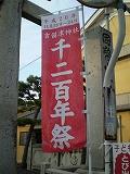 千二百年祭