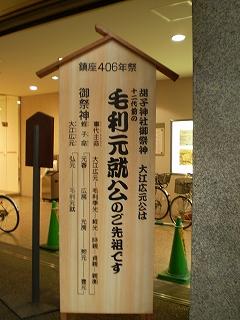胡子神社 ご由緒