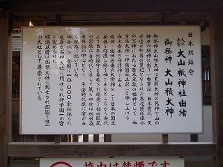 大山祇神社 ご由緒