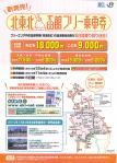 JRE北東北函館フリー乗車券チラシ