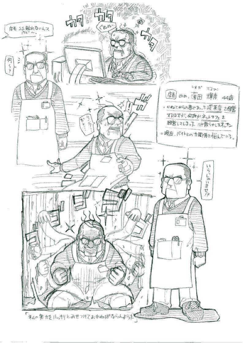 薄田輝彦イメージ001