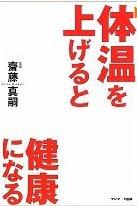 09.07.13 【体温を上げると健康になる】