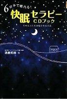 09.08.17 【6分半で眠れる!快眠セラピーCDブック】