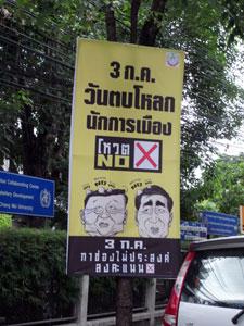no vote poster