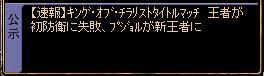 2009.9.14 キング・オブ・チラリスト
