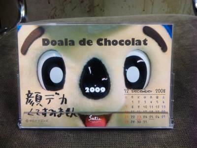 おまけカレンダー