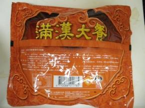 満漢大餐葱焼牛肉麺2