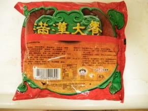 満漢大餐葱焼猪肉麺2