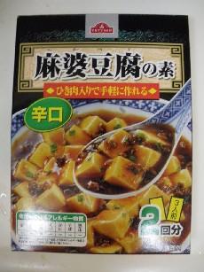 TV麻婆豆腐の素辛口