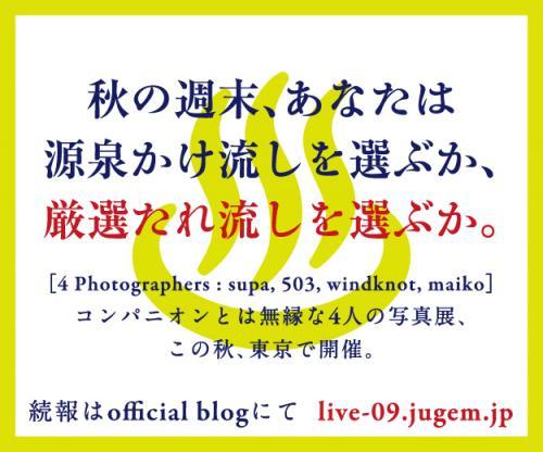 banner_s_tenkai3.jpg
