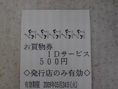 ローソン500円券