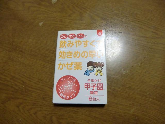 s-CIMG0558.jpg