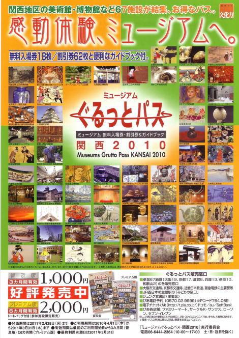 ぐるっとパス 関西2010 1