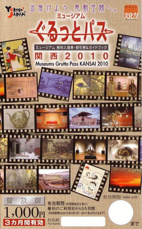 ぐるっとパス 関西2010 3