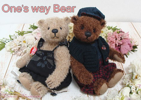 Ones way Bearさま