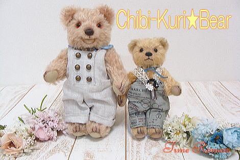 Chibi-Kuri Bear さま