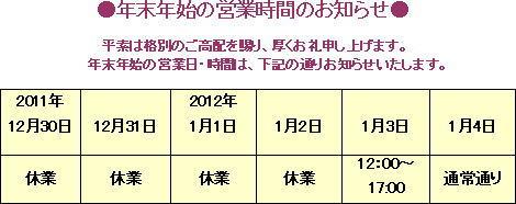 年末年始のお知らせ.