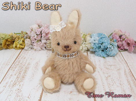 Shiki Bearさま