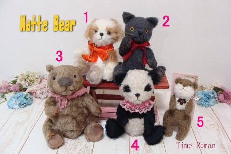 Natte Bear さま